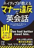 ネイティブが教える マナー違反な英会話 (中経の文庫)