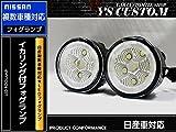 ティーダ/ラティオ C11系 LED イカリング バルカン フォグ/純正交換 白 ホワイト フォグランプ/ys001