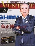 企業家倶楽部 2015年 08 月号 [雑誌]
