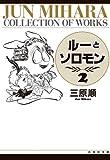 ルーとソロモン (第2巻) (白泉社文庫)