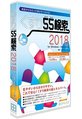 くすり55検索2018 for Windows/Macintosh