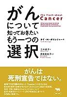 がんについて知っておきたいもう一つの選択