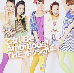 乙女!Be Ambitious!