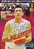 月刊 バスケットボール 2007年 05月号 [雑誌]
