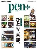 Pen+(ペン・プラス)『完全保存版 ひとり、京都。』 (メディアハウスムック)