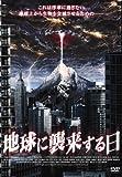 地球に襲来する日 [DVD]