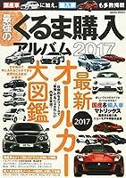 最強のくるま購入アルバム 2017―国産車&輸入車を多数掲載したボリューム満点の『くる 最新オールカー大図鑑 (SAKURA・MOOK 16)