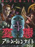 変態(メタモルフォーゼ) アニメーションナイト2017(字幕版)