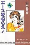 エースをねらえ! (6) (中公文庫―コミック版)