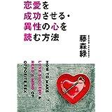 恋愛を成功させる・異性の心を読む方法 (得トク文庫)