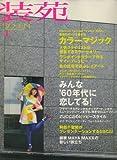 装苑 2008年 04月号 [雑誌]