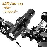 BIGO 自転車ライト led 防水 高輝度 5点灯モード 純正 懐中電...