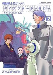 機動戦士Zガンダム デイアフタートゥモロー -カイ・シデンのレポートより-(2) (角川コミックス・エース)