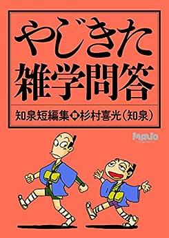 [杉村喜光]のやじきた雑学問答 知泉短編集