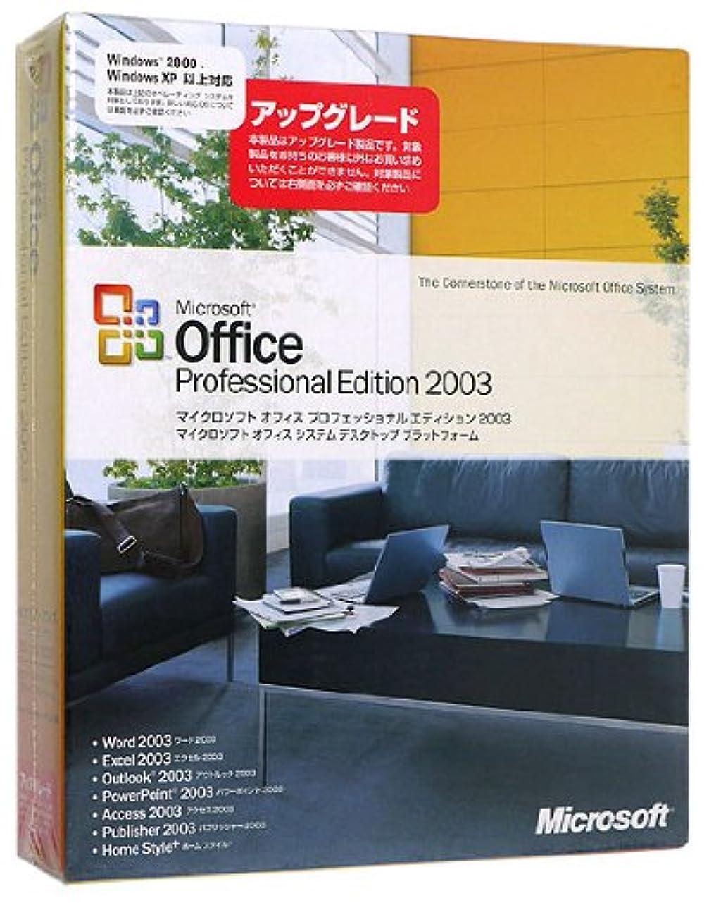 ディンカルビルケーキ機密【旧商品/サポート終了】Microsoft Office Professional Edition 2003 アップグレード