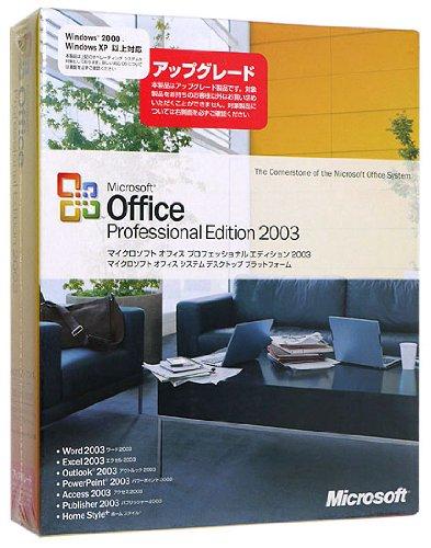 Office Professional Edition 2003 アップグレード