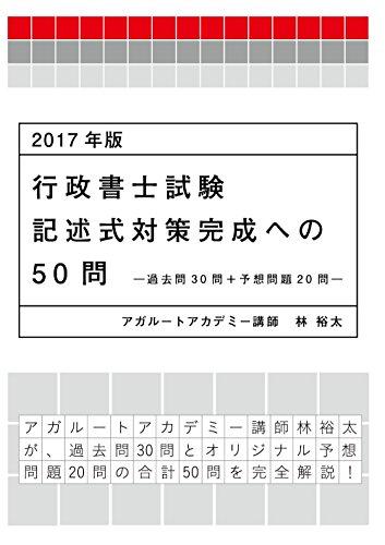2017年版 行政書士試験 記述式対策完成への50問-過去問30問+予想問題20問- (アガルートの書籍講座シリーズ)