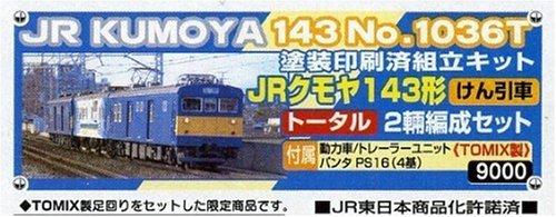Nゲージ 1036T JRクモヤ143形 2輌トータル (塗装済車両キット)