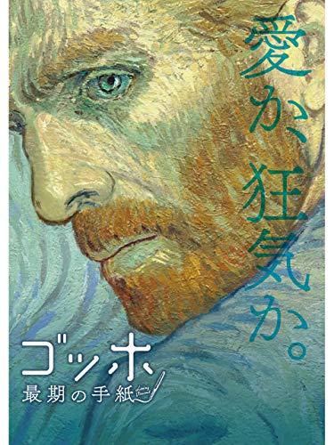 ゴッホ 最期の手紙 (字幕版)
