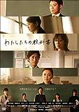 わたしたちの教科書 DVD-BOX ~ディレクターズカット完全版~ 画像