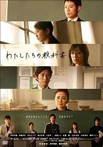 わたしたちの教科書 DVD-BOX ~ディレクターズカット完全版~