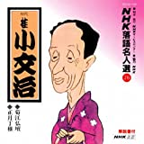 NHK落語名人選(76) 桂小文治 菊江仏壇・正月丁稚