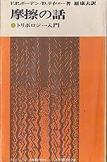 摩擦の話―トリボロジー入門 (1974年) (現代の科学〈53〉)