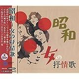 昭和 女の抒情歌 WQCQ-584