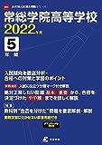 常総学院高等学校 2022年度 【過去問5年分】 (高校別 入試問題シリーズE04)