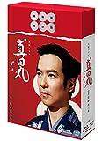 【Amazon.co.jp限定】真田丸 完全版 第弐集(「真田丸」扇子 豊臣ver.付) [Blu-ray]