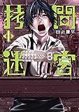 拷問迷宮 1巻 (バンチコミックス)