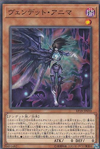 ヴェンデット・アニマ ノーマル 遊戯王 エクストラパック2018 ep18-jp010
