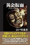 黄金仮面 (江戸川乱歩 名作ベストセレクション2)