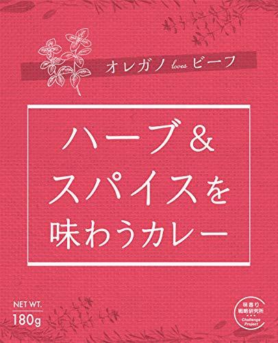 味香り戦略研究所 ハーブ&スパイスを味わうカレー オレガノ loves ビーフ (180g×40) ×40個