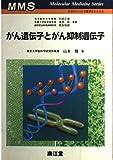 がん遺伝子とがん抑制遺伝子 (Molecular Medicine Series)