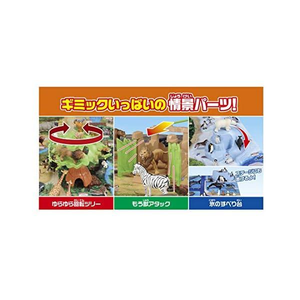 アニア おおきなアニア動物園&水族館の紹介画像6