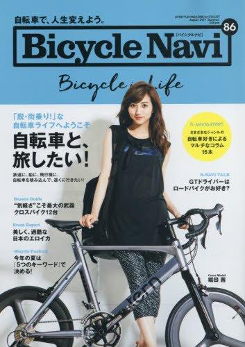 BICYCLE NAVI(バイシクルナビ) 2017年 08 月号 [雑誌]
