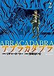 アブラカダブラ ~猟奇犯罪特捜室~ 2 (ビッグコミックス)