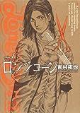 ロンジコーン 1 (ヤングジャンプコミックス)