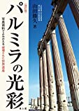パルミラの光彩: 写真資料でよみがえる破壊された世界遺産
