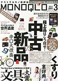 MONOQLO (モノクロ) 2013年 03月号 [雑誌]
