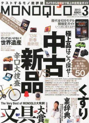 MONOQLO (モノクロ) 2013年 03月号 [雑誌]の詳細を見る
