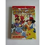 ポケットモンスター 32―金・銀編 (てんとう虫コミックスアニメ版)