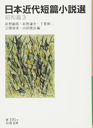 日本近代短篇小説選 昭和篇3 (岩波文庫)の詳細を見る