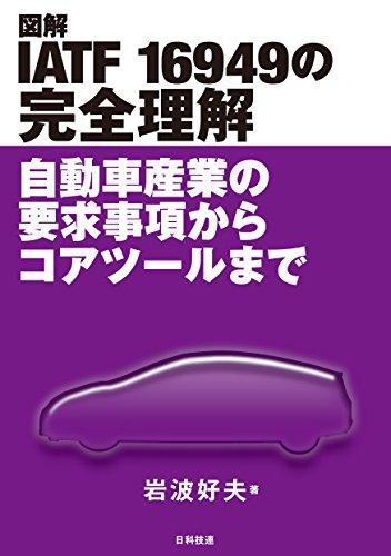 図解 IATF 16949の完全理解: 自動車産業の要求事項からコアツールまで