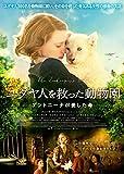 映画チラシ ユダヤ人を救った動物園 アントニーナが愛した命 ジェシカ・チャステイン