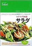 つぶつぶ雑穀サラダ―メインディッシュにもなる簡単ナチュラルレシピ
