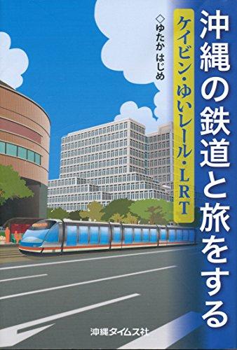 沖縄の鉄道と旅をする―ケイビン・ゆいレール・LRT