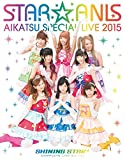 STAR☆ANIS アイカツ!スペシャルLIVE TOUR 2015 SHINING STAR* COMPLETE LIVE BD [Blu-ray]