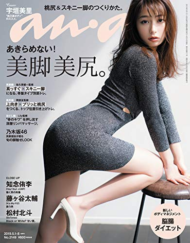 anan(アンアン) 2019年 5月8日号 No.2149 [あきらめない!美脚 美尻] [雑誌]